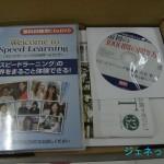 スピードラーニング英語に、解説ガイドがつきました