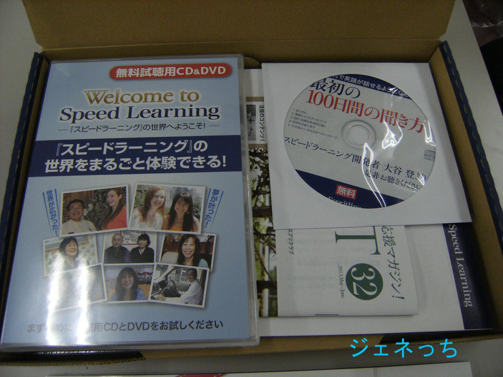スピードラーニング英語①