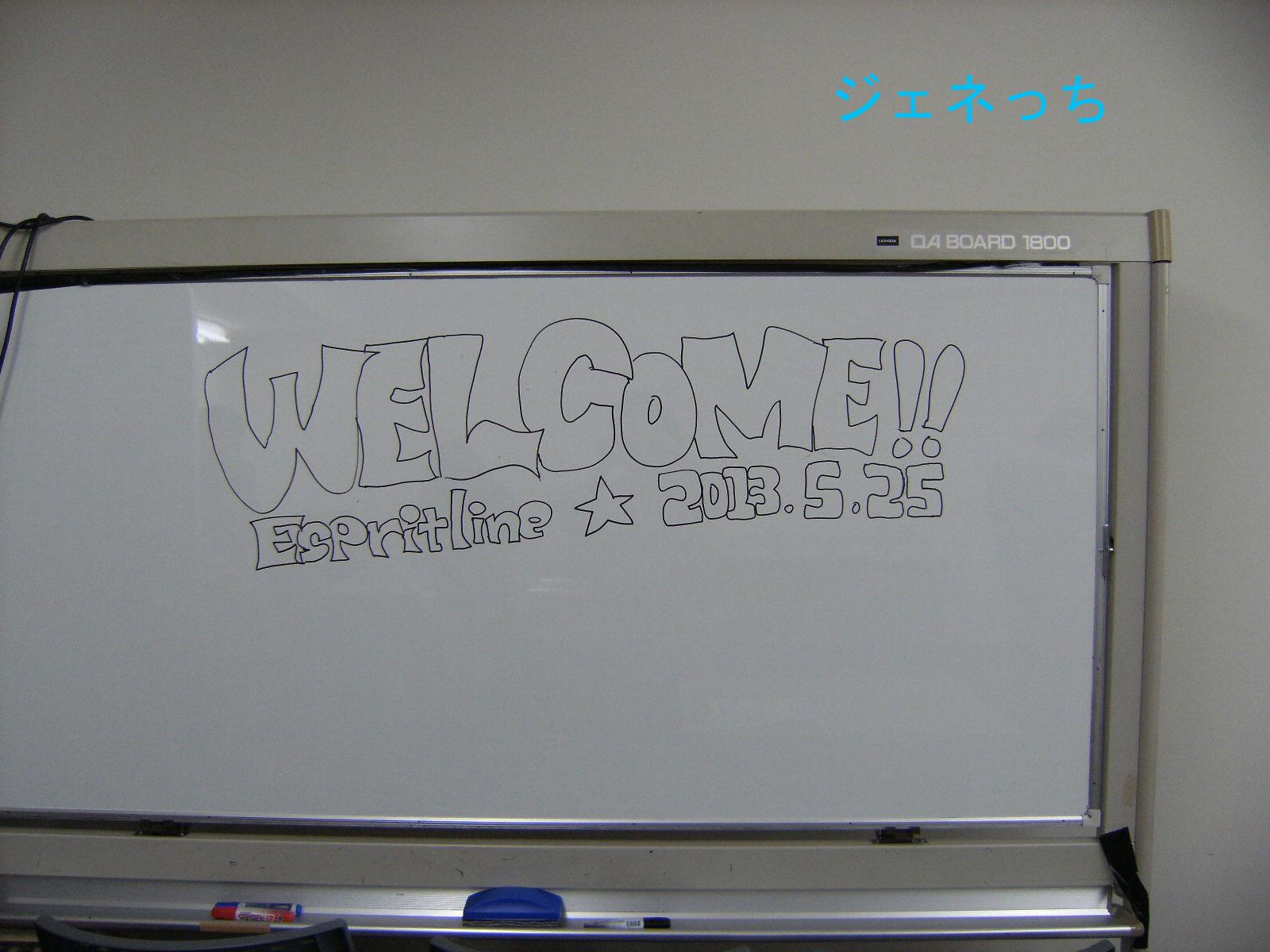 エスプリライン勉強会2013.5.
