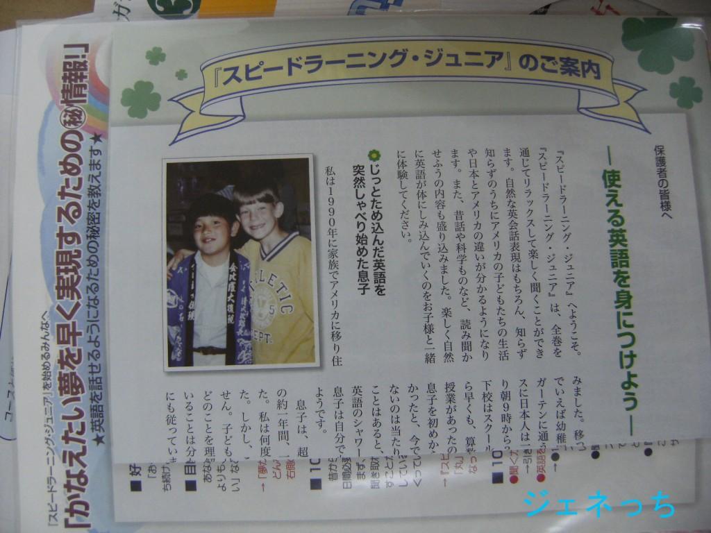 ジュニア英語試聴CD③