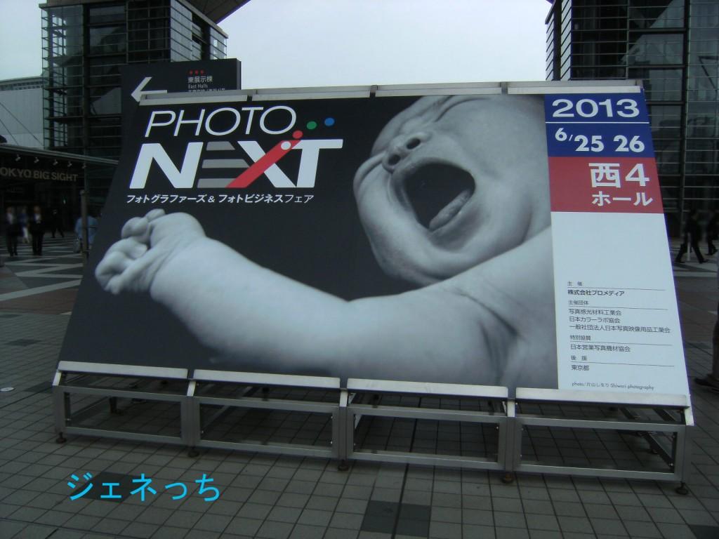 PHOTONEXT2013