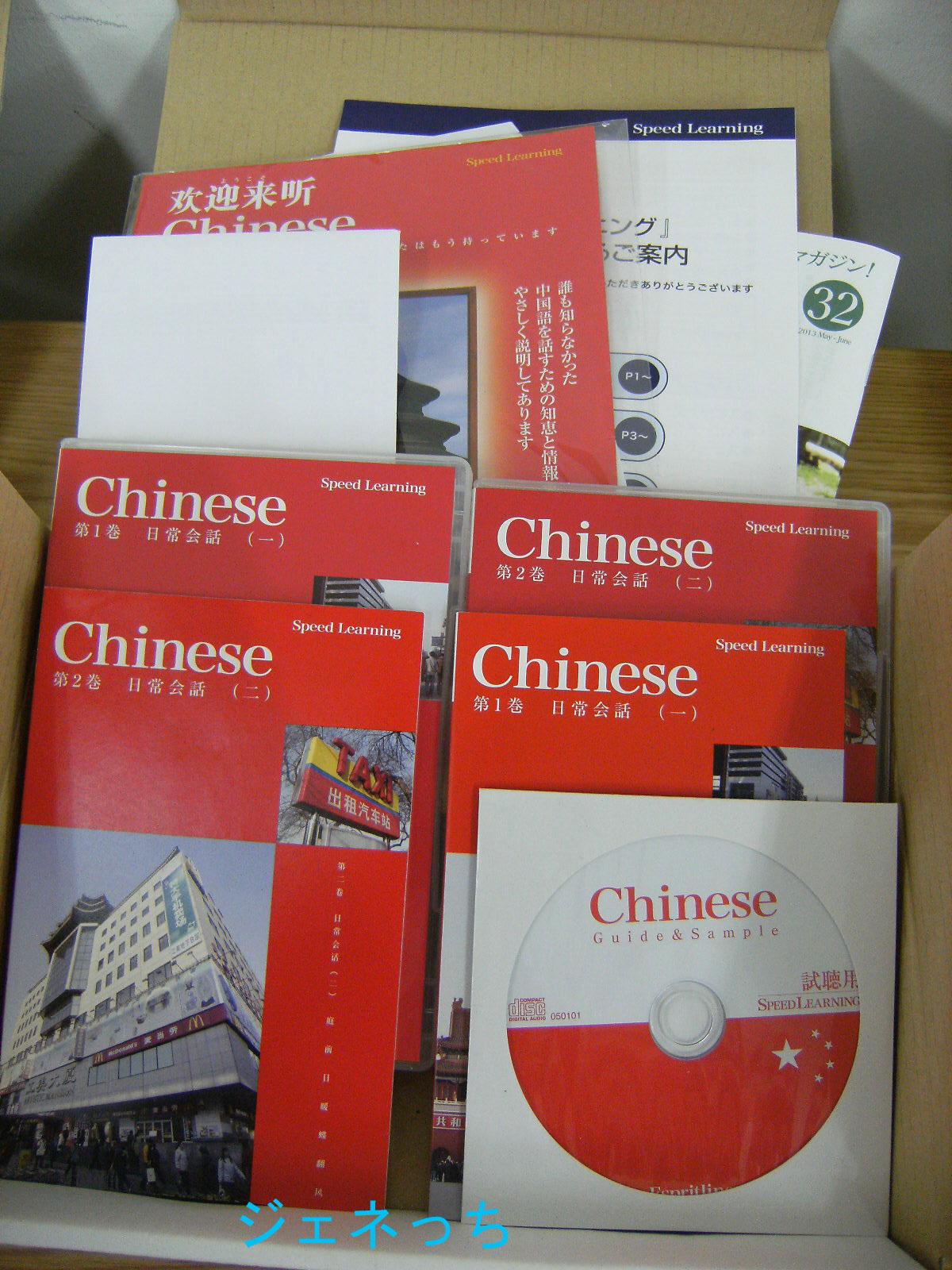 スピードラーニング中国語②