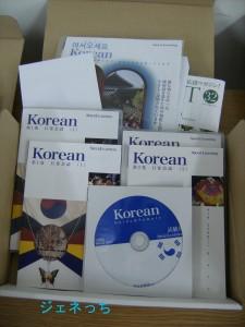 スピードラーニング韓国語②