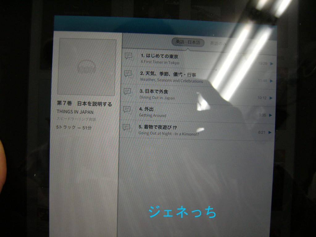 無料アプリ英語⑤