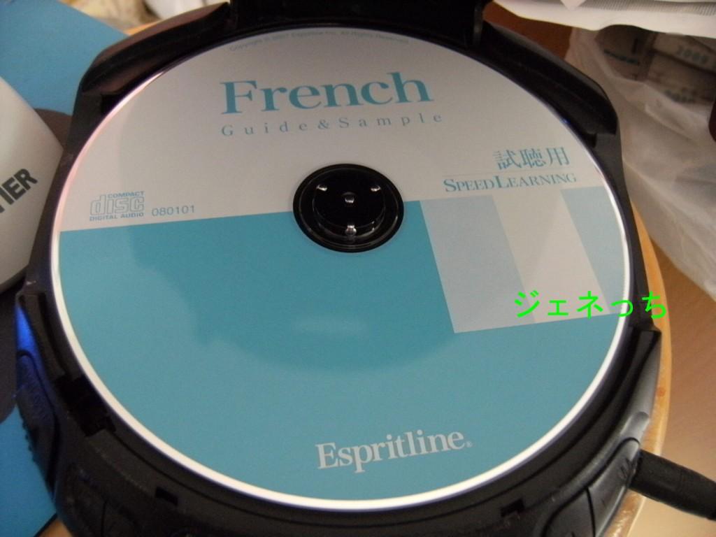 フランス語教材③
