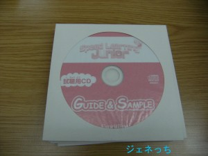 ジュニア英語試聴CD