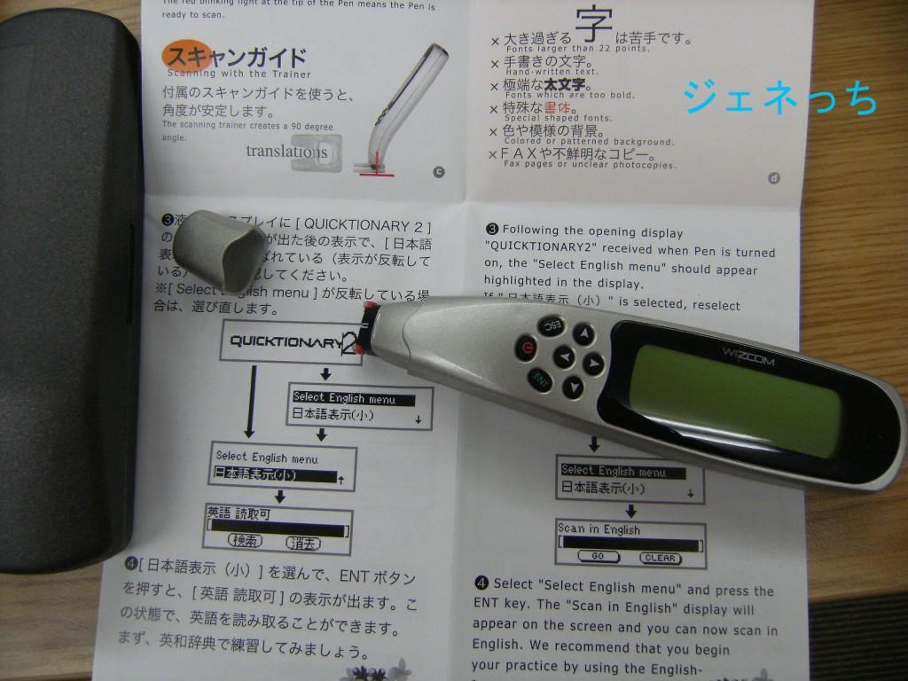 ペン型スキャナー電子辞書⑦