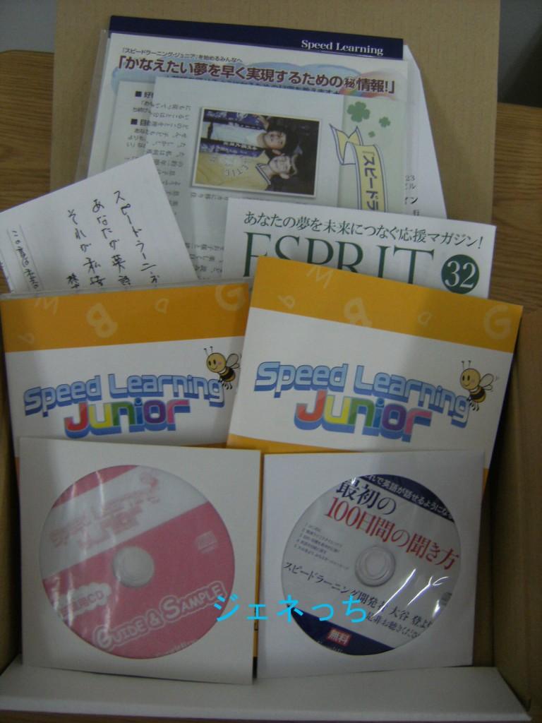 ジュニア英語試聴CD②