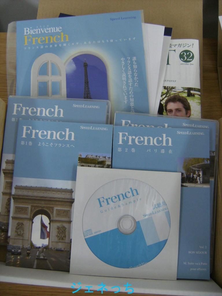 フランス語教材①