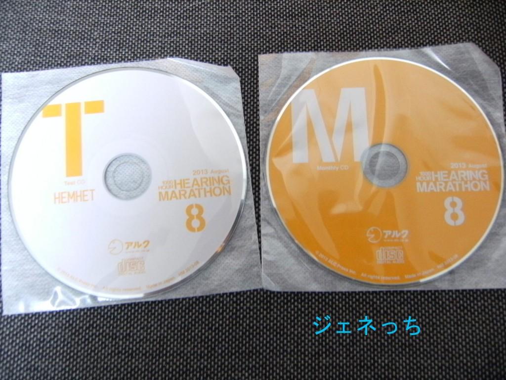 ヒヤリングマラソン8月CD