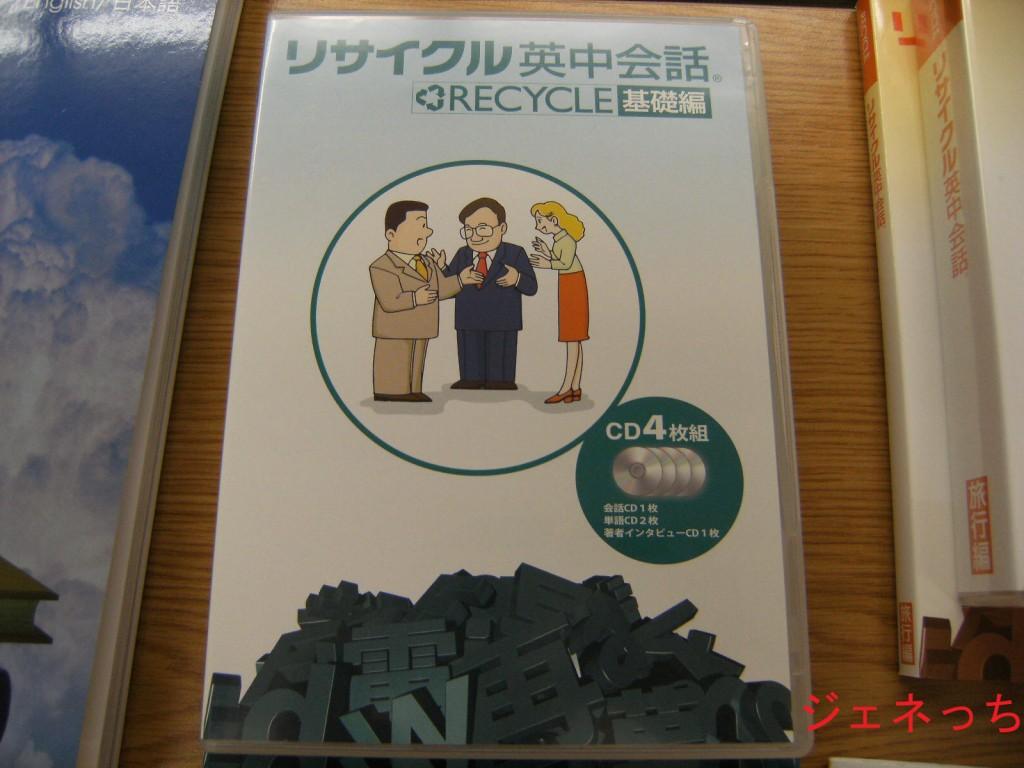リサイクル英中会話