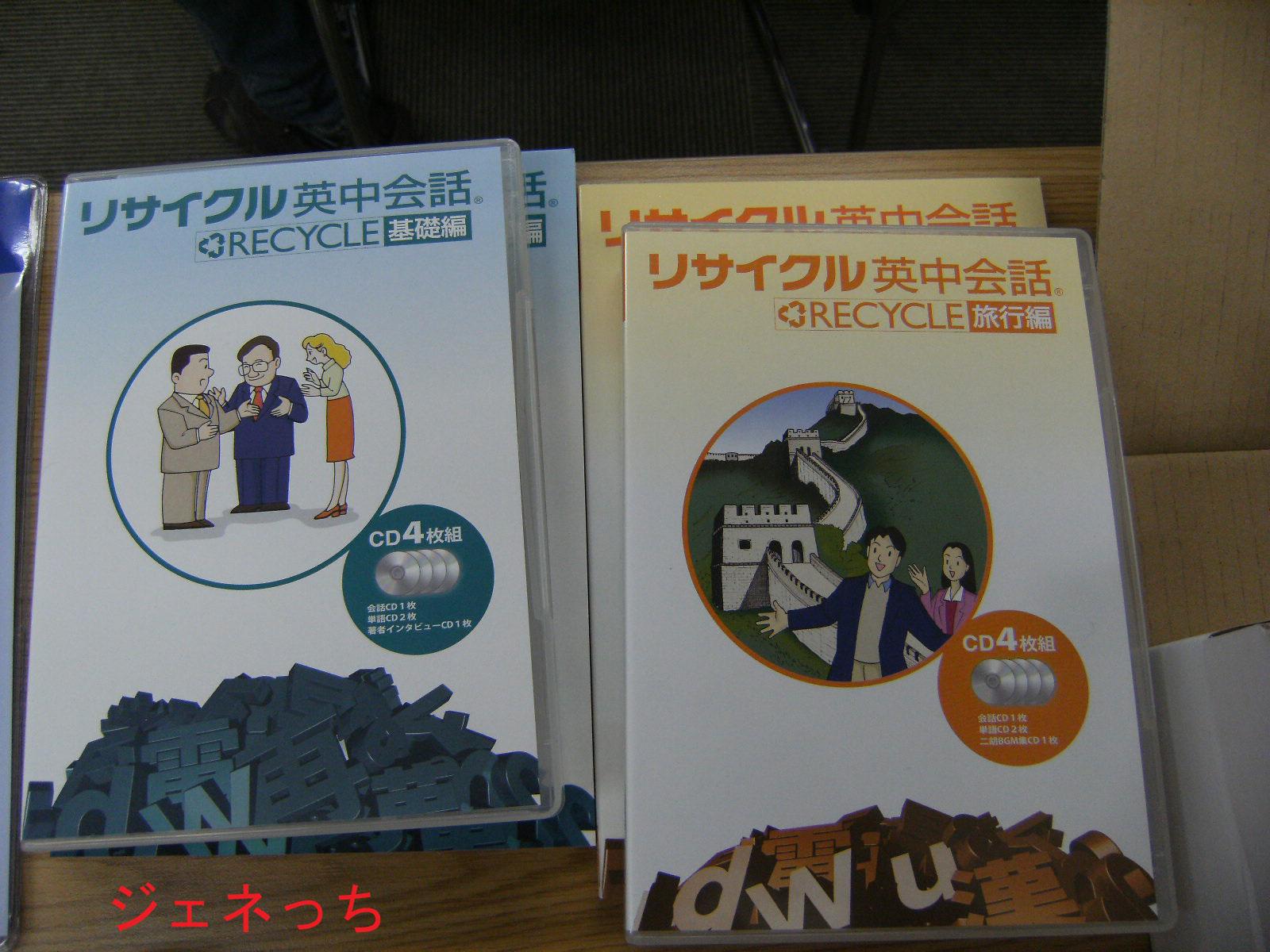 英語と中国語を一緒に学べる「リサイクル英中会話」