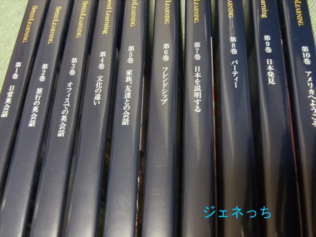 英会話1巻から10巻まで