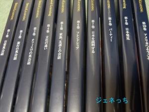 スピードラーニング英語1巻から10巻