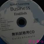 スピードラーニングビジネス、無料試聴CD体験レポート