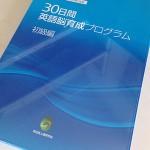 スマホやパソコンあれば出来る英語学習「30日間英語脳育成プログラム」