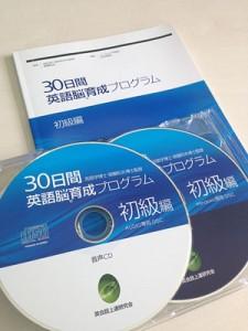 30日間英語脳育成初級CD