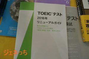 TOEICテスト2016年リニューアルガイド