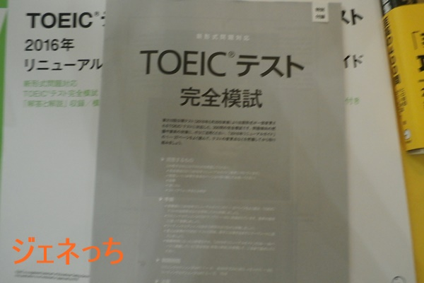 アルクTOEIC模擬テスト