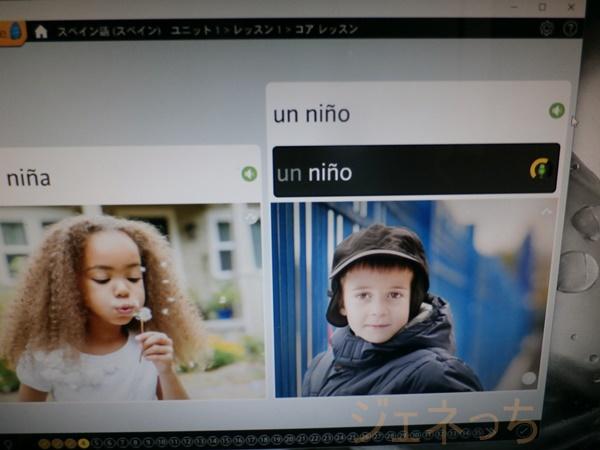 スペイン語の発音をリピートすると、OKかわかる