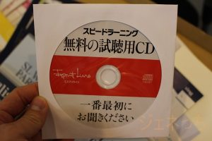 2017年版スピードラーニング英語、初めて届いたら、無料の視聴用CDから、聞いてね