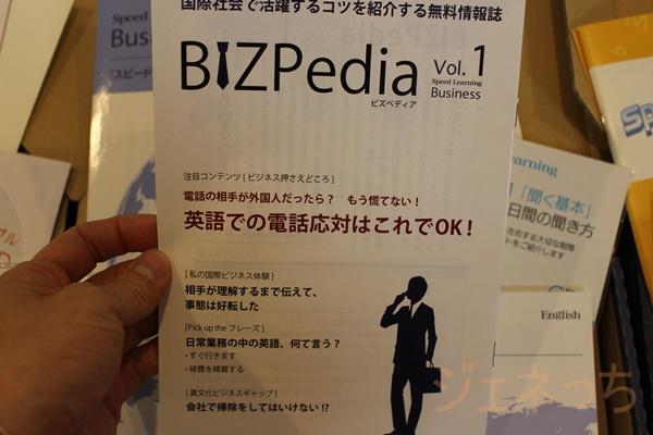 スピードラーニング・ビジネスに入っている、教材冊子
