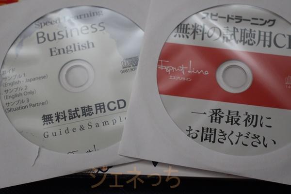 スピードラーニング・ビジネス無料試聴CDと、無料試聴CD