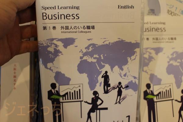 スピードラーニングビジネス教材