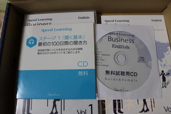 スピードラーニング・ビジネスの初回版が、届きました。