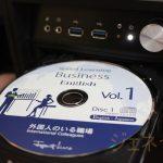 スピードラーニング・ビジネス第1巻、さっそく聞いてみました