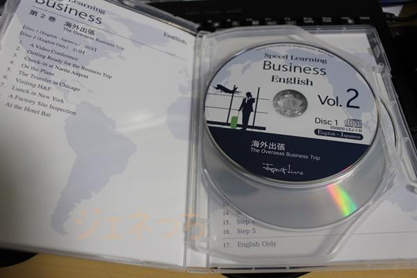 スピードラーニング・ビジネス 第2巻は、海外出張のお話です