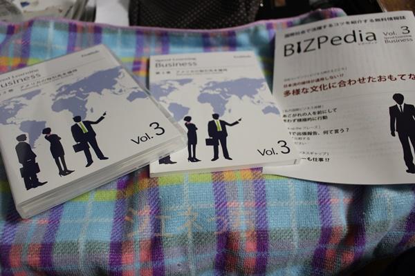 スピードラーニング・ビジネスについてくる教材は、CDと、テキストと、BIZPedia