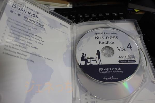 スピードラーニング・ビジネス第4巻 CD