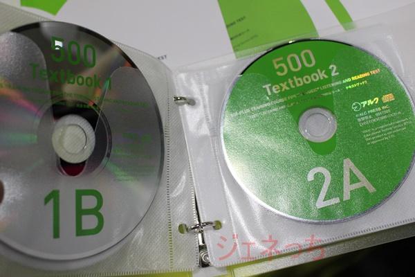 アルクの語学教材のひとつ、CDもついてます