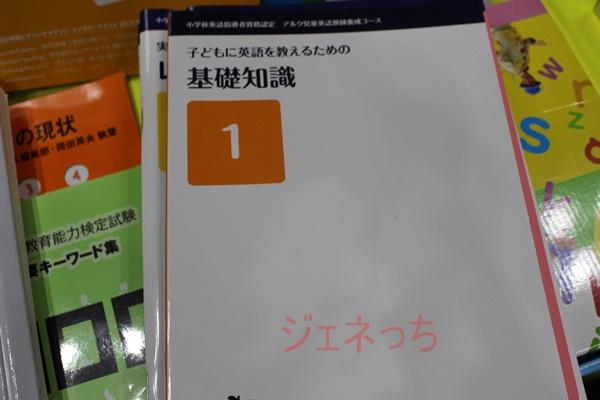 アルク児童英語教師養成コース テキスト