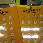 国内で、世界で日本語を教える日本語教師を目指すためのNAFL日本語教師養成プログラムについて