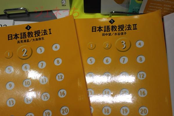 日本語教師養成プログラムテキスト一部