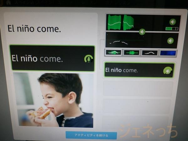 スペイン語 発音の分析