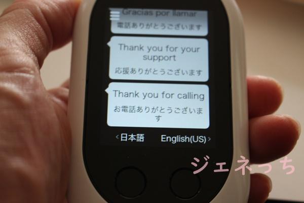 ポケトーク日本語で話して英語で答えてくれる