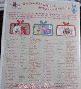 30ものエピソードを楽しめる英語学習