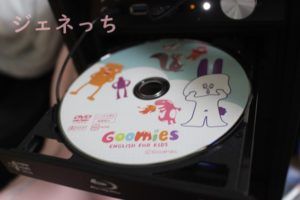 Goomies English for KidsのDVDパソコンで見る