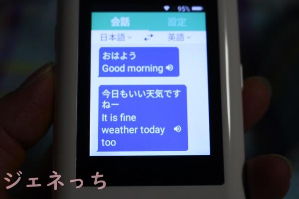 日本語で話した言葉を、英語で、翻訳してくれます