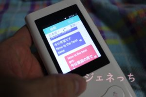 日本語で話して、今度は、自分の発音を確認したくてやってみたら