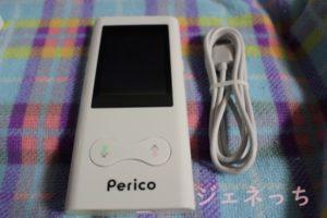 ぺリコ本体と、USB充電コード