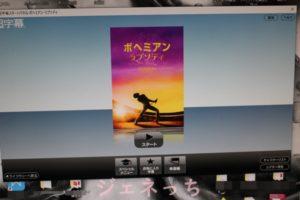 超字幕 ボヘミアン ラプソディ Windows版 画面